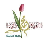 اللهم صلي على محمد ..