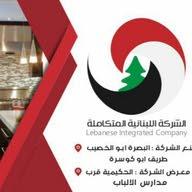 الشركة اللبنانيه المتكاملة
