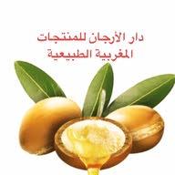 دار أركان للمنتجات المغربية الطبيعية