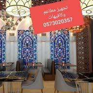 تجهيزمطاعم وكافيهات 0573020357 يمن