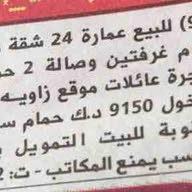 ابراج الحريه العقاريه