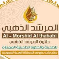Al morshid Al thahabi