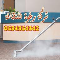 شركة رغوة للتنظيف بالبخار مكة المكرمة