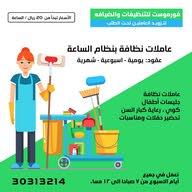 فورموست للتنظيفات والضيافة