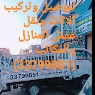 نقل العفش تركيب الاثاث البحرين 33799851 Mohzin