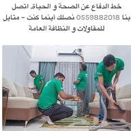 مؤسسة متايل للنظافة العامة