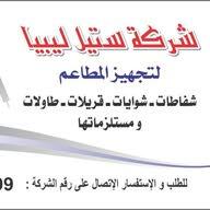 شركة ستيل ليبيا