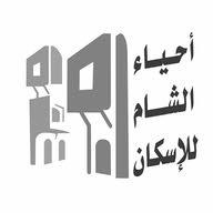 شركة أحياء الشام للإسكان