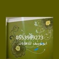 دهانات الرياض ابويوسف 0553969273