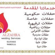 Alzahra Alkubra