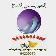 المحور الشمالي الحيوانات والطيور التواصل بالواتساب 94230370