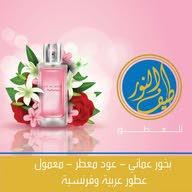 Taifalnoor perfume
