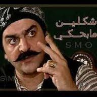 أبو شهاب