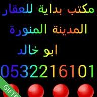 ابو خالد 0532216101