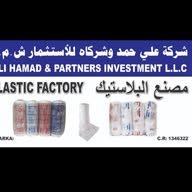 علي حمد وشركاه للاستثمار الكويتي