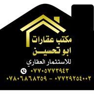 مكتب عقارات ابو تحسين
