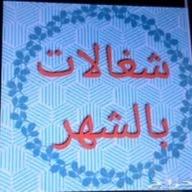 شغاله بالشهر منطقه الرياض