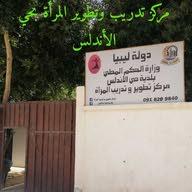 مركز تدريب وتطوير المرأة