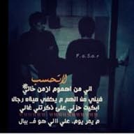 Shams El Hya