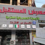 شركة يوسف للأجهزة الكهربائية