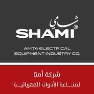 شامي للصناعات الكهربائية