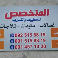 المتخصص 0915158819 radwan