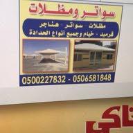 ظـــــــــــــلال جدة0500227832 للمظلات والسواتر