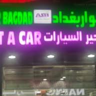 اسوار بغداد لتاجير السيارات