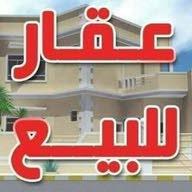 مكتب عين زاره والبيفي  للعقارات. 0913661086. 0913394047