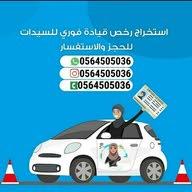 استخراج رخصة قيادة دون حضور او تعب استخراج رخصة قيادة دون حضور او تعب