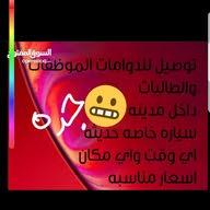 عيود يوسف محمد نجمى