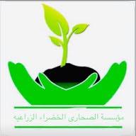مؤسسة الصحارى الخضراء الزراعية قسم الصحة العامة