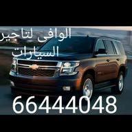 الوافى لتاجير السيارات... alwafi المنقفMangaf