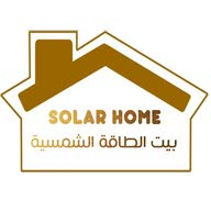 Solar Home بيت الطاقة الشمسية
