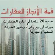 Qemat Al Enjaz