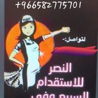 غيمة سعودية