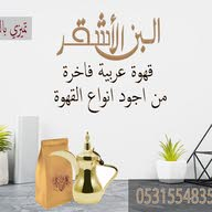 البن الاشقر للقهوه العربيه
