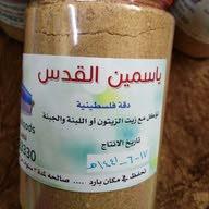 yasmin Alqods