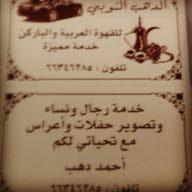احمد دهب