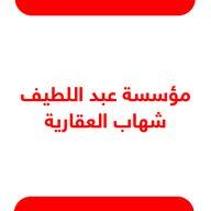مؤسسة عبداللطيف شهاب العقارية