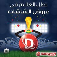 درويش الكترونكس   Darwish Electronics