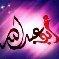 ابو عبد الله