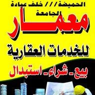 معمار للخدمات بنغازي hsp