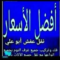 نقل عفش شركةالمهدي بالكويت عفش عفش