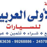 شركة الاولي العربية لبيع السيارات