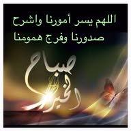 اللهم فرج عن كل مكروب
