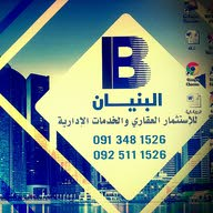 مكتب البنيان للإستثمار العقاري والخدمات