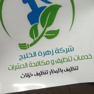 شركة زهرة الخليج لنظافة العامة