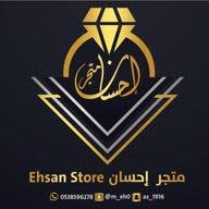مجوهرات إحسان Jewelery Ehsan