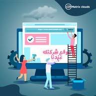 ماتريكس كلاودز شركة تصميم مواقع الكترونية